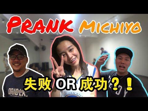 [Tomato Vlog]#35 Prank Michiyo 成功与否?完全是看队友!