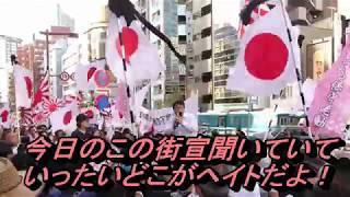 ヘイトやめろ!演説中に放たれた一言に反論する桜井誠氏のスピーチ!
