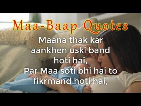 Maa-Baap Quotes || Maa Baap Ki Dua Quotes | Quotes On Father And Mother