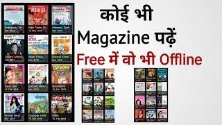 How to download Paid Magazine Free (Hindi+English)  किसी भी किताब को Free में कैसे डाऊनलोड करें