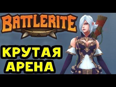 видео: battlerite - ПРОСТО ОФИГЕННАЯ ИГРА! | jade