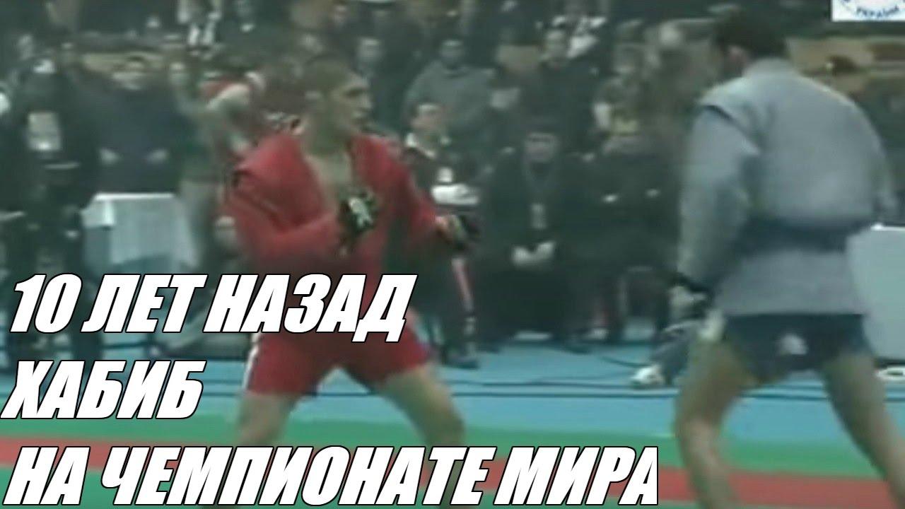 Хабиб Нурмагомедов - 10 лет назад (Чемпионат Мира)