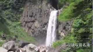 雄大な妙高山の水系から集められた関川の1号えん堤の前に、轟々と流れ落...