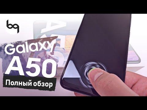 Samsung Galaxy A50 полный обзор на русском. Самсунг почти молодцы.
