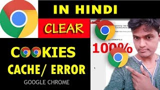 how to clear cache and cookies on chrome | clear cache and cookies | clear error of google chrome