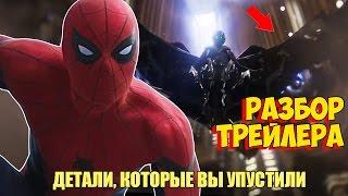 Человек Паук Возвращение домой - разбор трейлера Spider-Man Homecoming. Скрытые детали и пасхалки.
