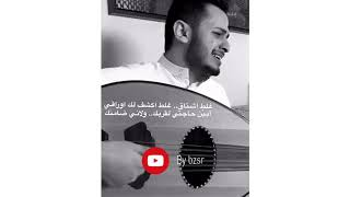 أحمد علوي غلط أشتاق عود