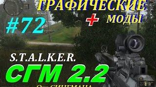 Прохождение SGM 2.2 с графическими модами - 72 серия - Тотальный Контроль и Бинокль Гепард(, 2013-07-12T21:02:28.000Z)