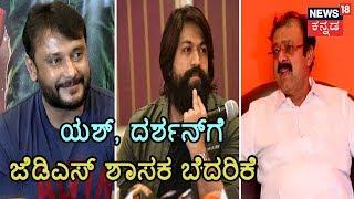 Stay Away From Mandya Politics | JD(S) MLA Narayan Gowda Warns Challenging Star Darshan & Yash