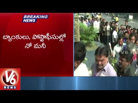 People Disappoints With No Cash Boards In Post Offices And Banks | Hyderabad | V6 News