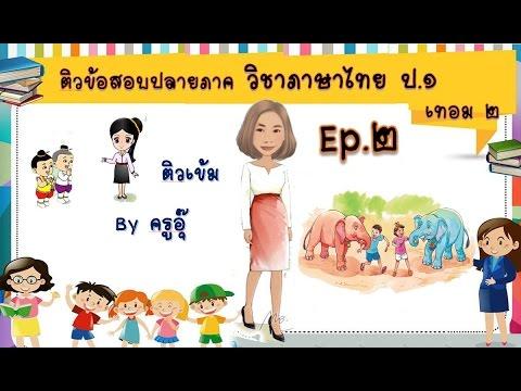 ติวข้อสอบปลายภาควิชาภาษาไทย ป. 1 EP. 2