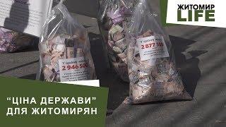Майже 3 млн гривень житомиряни щогодини сплачують державі у вигляді податків – експерти