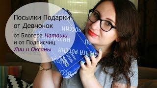 Посылки Подарки от Девчонок: от Блогера Наташи и от Подписчиц Лии и Оксаны