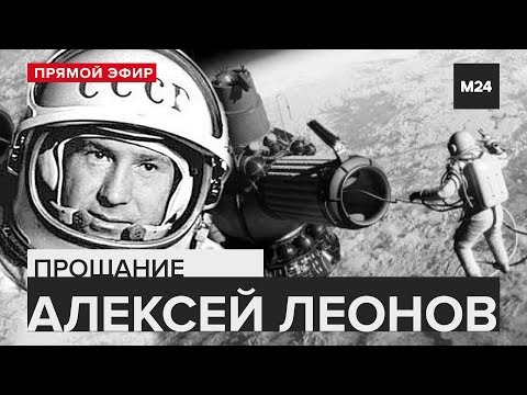 Прощание с космонавтом Алексеем Леоновым | ПРЯМОЙ ЭФИР - Москва 24