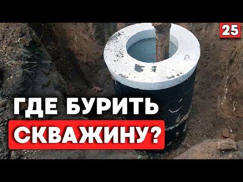 Как определить где бурить скважину под воду на участке
