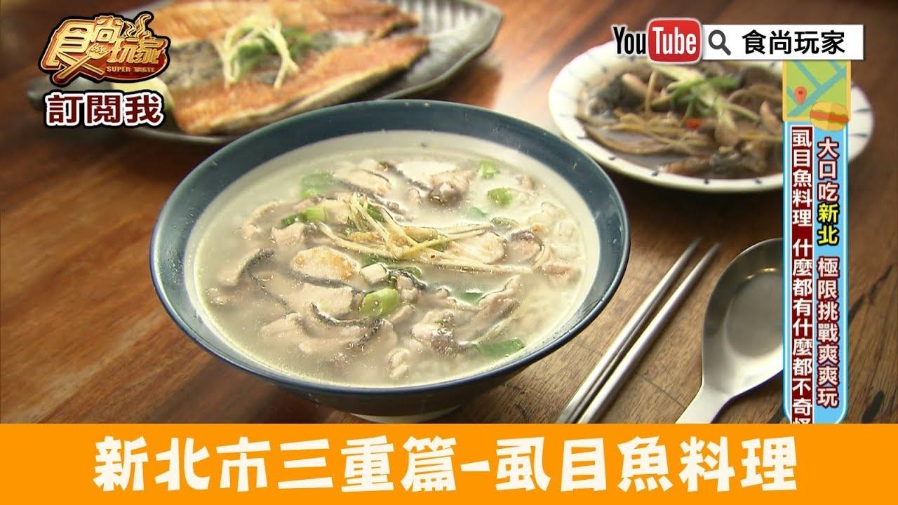 【新北市三重】捷運三重國小站「MKF Food什麼.魚 虱目魚傳統料理」虱目魚料理!食尚玩家 - YouTube