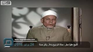 مصر العربية   الشيخ عطية صقر : صلاة التراويح بدعة.. ولكن حسنة