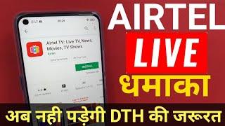 Airtel LIVE TV Anywhere Without Mobile App | Airtel Me LIVE TV Kaise Dekhe