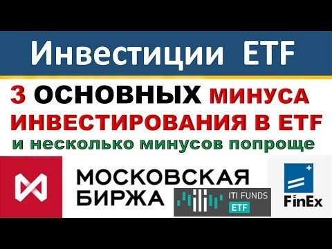 Минусы инвестирования в ETF на Московской бирже. ETF FinEX. ETF ITI FUNDS. Инвестиции 2020.