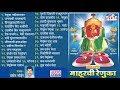 Download 33 नॉन स्टॉप माहुरची रेणुका | 33 Non Stop Mahurchi Renuka | Bhaktigeete MP3 song and Music Video