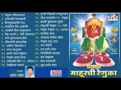 33 नॉन स्टॉप माहुरची रेणुका   33 Non Stop Mahurchi Renuka   Bhaktigeete