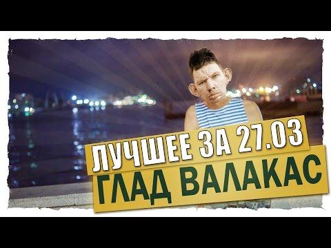 Глад Валакас - Лучшее со стрима за 27.03.2017