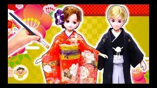 リカちゃん 衣装を粘土で手作り❤リカちゃんは振袖、ハルトくんは袴に変身⭐日本の着物をDIY♪おもちゃ 人形 アニメ thumbnail