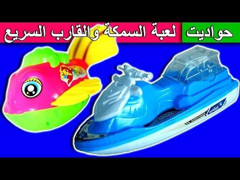 حواديت سيمبا لعبة السمكة والقارب السريع للاطفال العاب بنات واولاد fish boat simba kids toys