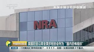 """[中国财经报道]美国旧金山将全美步枪协会列为""""国内恐怖组织""""  CCTV财经"""