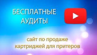 Бесплатный аудит сайта - продажа картриджей для принтеров(В этом видео я провожу анализ основных ошибок сайта по продаже картриджей для принтеров г. Москва - http://global-ca..., 2015-05-18T23:19:30.000Z)