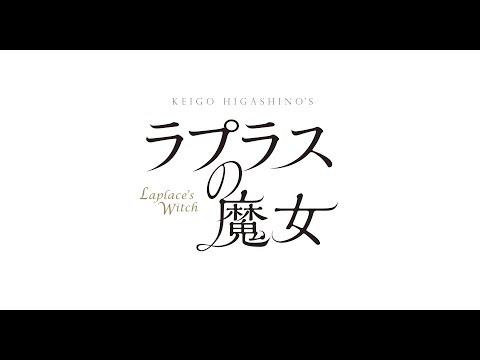 櫻井翔(嵐) ラプラスの魔女 CM スチル画像。CM動画を再生できます。