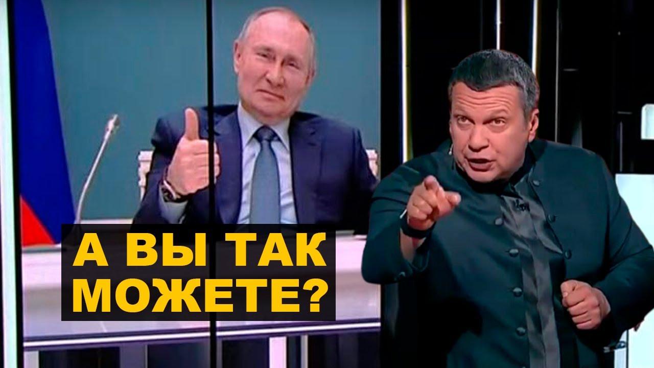 Путин поймал карандаш и восторг Соловьева