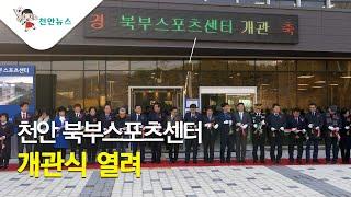 천안 북부스포츠센터 개관식
