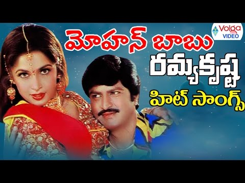 Non Stop Mohan Babu And Ramya Krishnan Hit Video Songs - Latest Telugu Songs - 2016