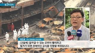 [KNN 뉴스] 연산동 중고차 매매단지 화재 감식