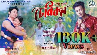 Bari Dhapor Senikol Assamese Song Download & Lyrics