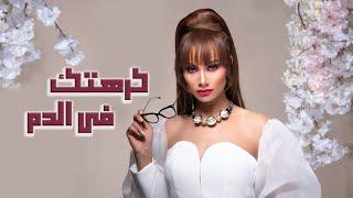 Chirine Lajmi -  Krahtek Feddam - شيرين اللجمي  -كرهتك في الدم