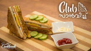 How to Make Club Sandwich    ക്ലബ് സാൻഡ്വിച്   Tasty & Juicy