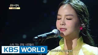 Video Song Sohee - Tomorrow | 송소희 - 내일 [Immortal Songs 2] download MP3, 3GP, MP4, WEBM, AVI, FLV September 2017