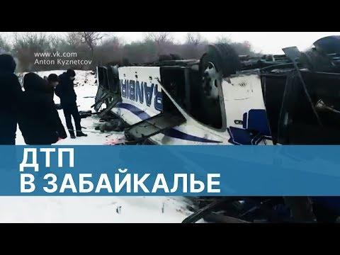 19 человек погибли при ДТП с автобусом в Забайкалье