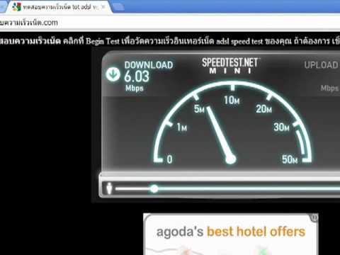 ทดสอบเน็ต 3G ทรูมูฟเอช.mp4