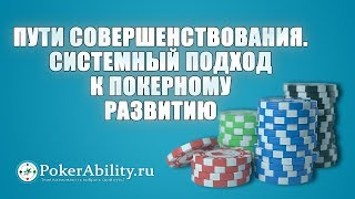 Покер обучение | Пути совершенствования. Системный подход к покерному развитию