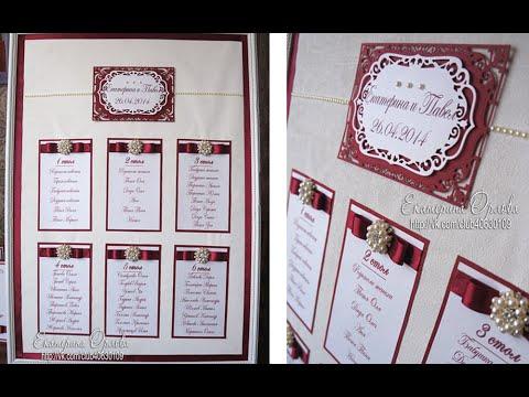 схема рассадки гостей на свадьбе шаблон скачать