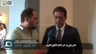 مصر العربية | هاني رمزي يرد على اتهام الشناوي بالهروب
