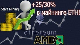 Плюс 25-30% с воздуха на ETH. AMD RX 560! ЛайфХак.