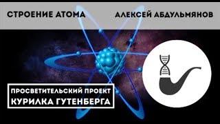 Строение атома – Алексей Абдульмянов