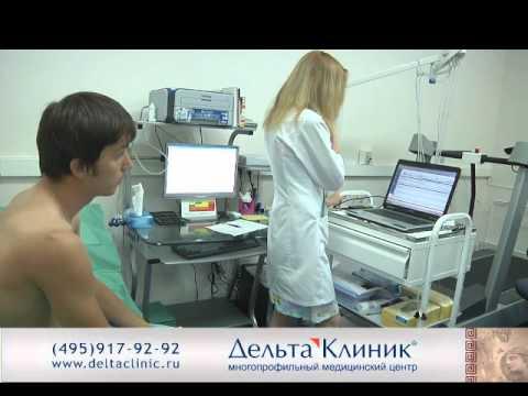 Нагрузочный тредмил тест в Дельта Клиник (Кардиология)