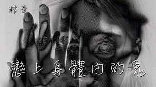 【精華】靈異直播#18 梁思浩 戀上身體內的鬼 香港 靈異奇案 Ghost story 異靈異靈 2020