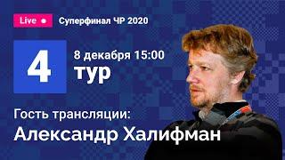 Суперфинал чемпионата России 2020 4 й тур Непомнящий Карякин Свидлер Дубов Костенюк