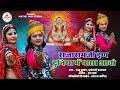 Rajeshwar Bhagwan New Song | राजारामजी इण दुनिया में पाछा आवो | New Rajasthani Song 2020